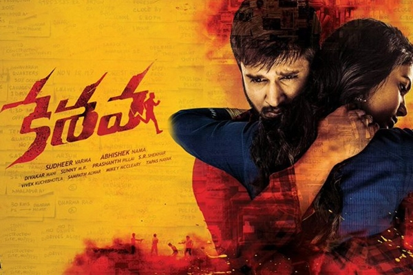 EXCLUSIVE: Keshava Inside Info
